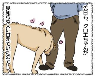 羊の国のラブラドール絵日記、日本語教師2