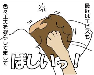 羊の国のラブラドール絵日記、髪はやめなよ・・・?2
