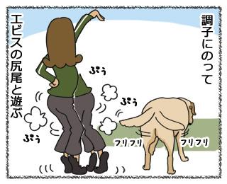羊の国のラブラドール絵日記、エビスコントローラー4