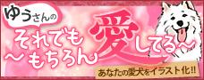 soremochi_aishiteru