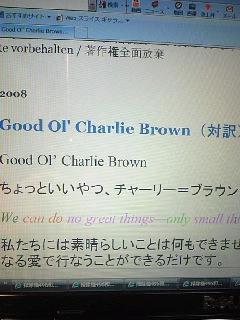 ちょっといいやつ、チャーリー・ブラウン。