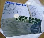 関西大会応援カード