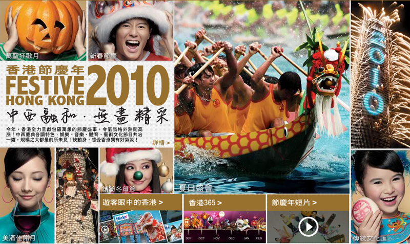 festive hk 2010