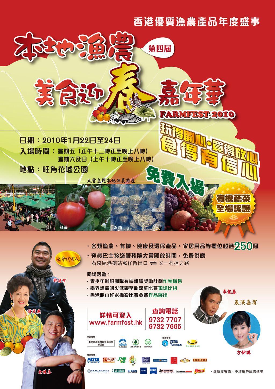 FarmFest2010_poster_M.jpg
