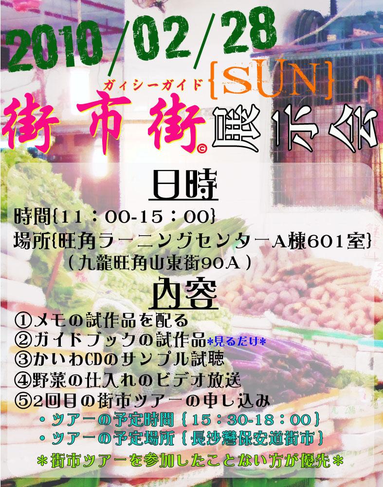 ten_ji_kai_poster_V4_FINAL.jpg