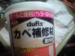 ドフィックス