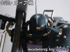 06R・ガイア機