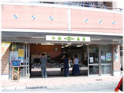 小松魚屋4