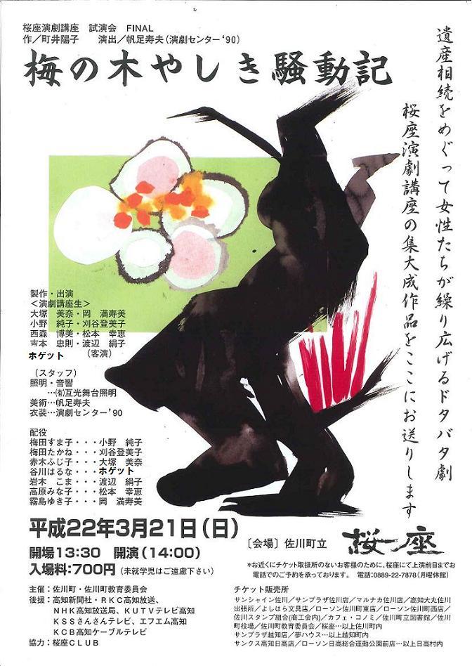 梅の木やしき騒動記ポスター2