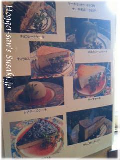 Cafe 珈風帆4