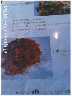 Cafe 珈風帆2