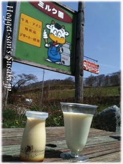 ミルク園3