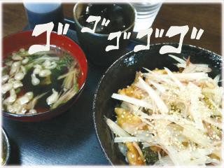 トリコ丼3