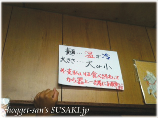 須崎食料品店4