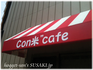 con米cafe2