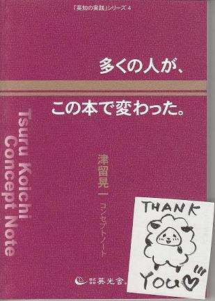 多くの人が、この本で変わった。―津留晃一コンセプトノート