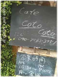cotocoto11