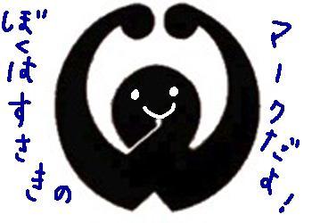 須崎のマーク