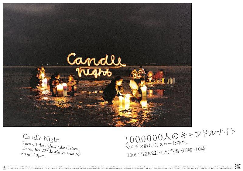 candle_night_a4.jpg