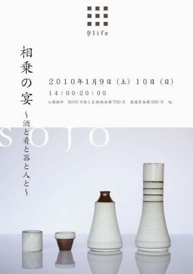 nakamura20100109