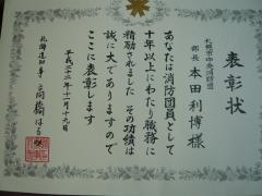 s-2011-3-30 001