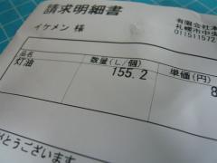 s-2011-10-28 002