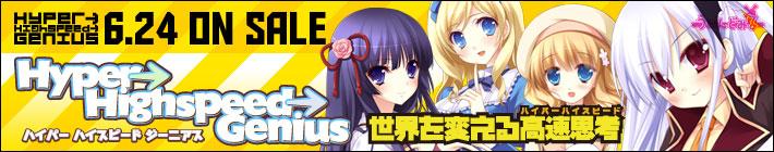 『Hyper→Highspeed→Genius』応援中!