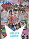 20110518福岡佐賀山口