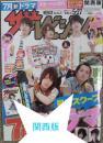 20110518関西