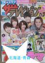 20110518北海道青森