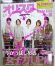 20110520オリスタ表紙