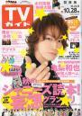 20111019ガイド表紙