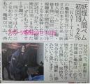 2011.10.25報知記事