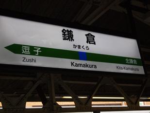 鎌倉スナップ1