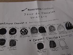ロミユニ4