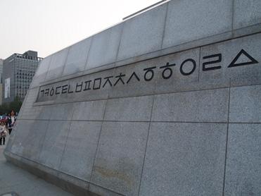 光化門広場4