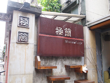 極簡cafe1