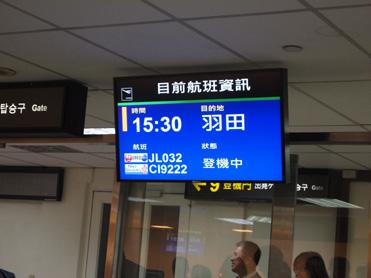 松山空港3