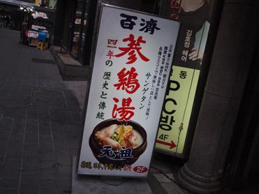 百済参鶏湯1