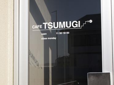 TSUMUGI2