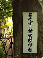 藤原学園実験教育研究所