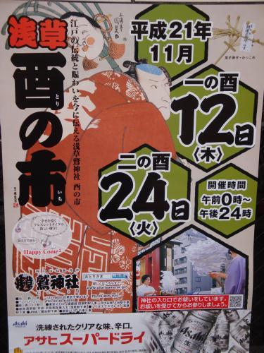 浅草 酉の市ポスター