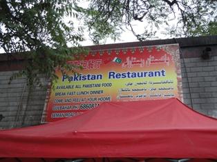 パキスタンレストラン1