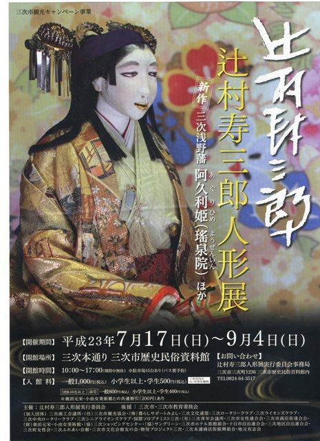 辻村寿三郎 人形展063 W