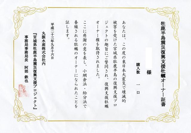 牡蠣オーナー証書 (修正) W