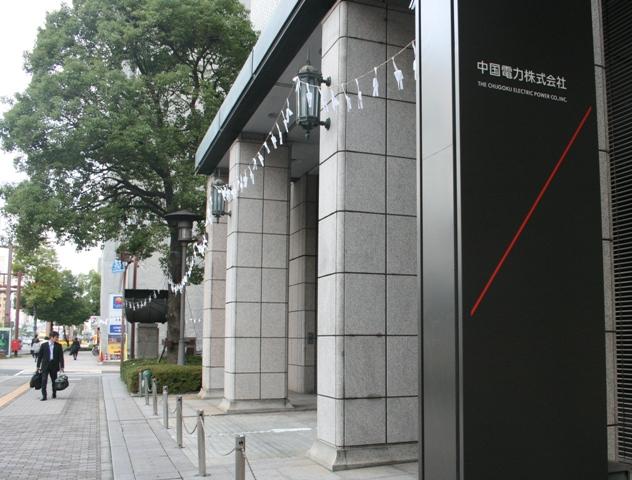 IMG_7391 中国電力しめ縄 W