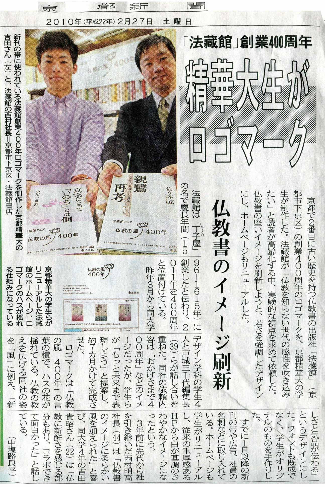 京都新聞記事 ロゴ精華大学学生と法藏館コラボ
