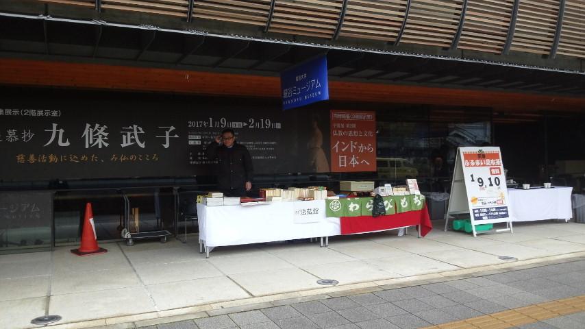 龍谷ミュージアム振る舞い昆布茶