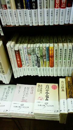 法藏館書店フェアの様子