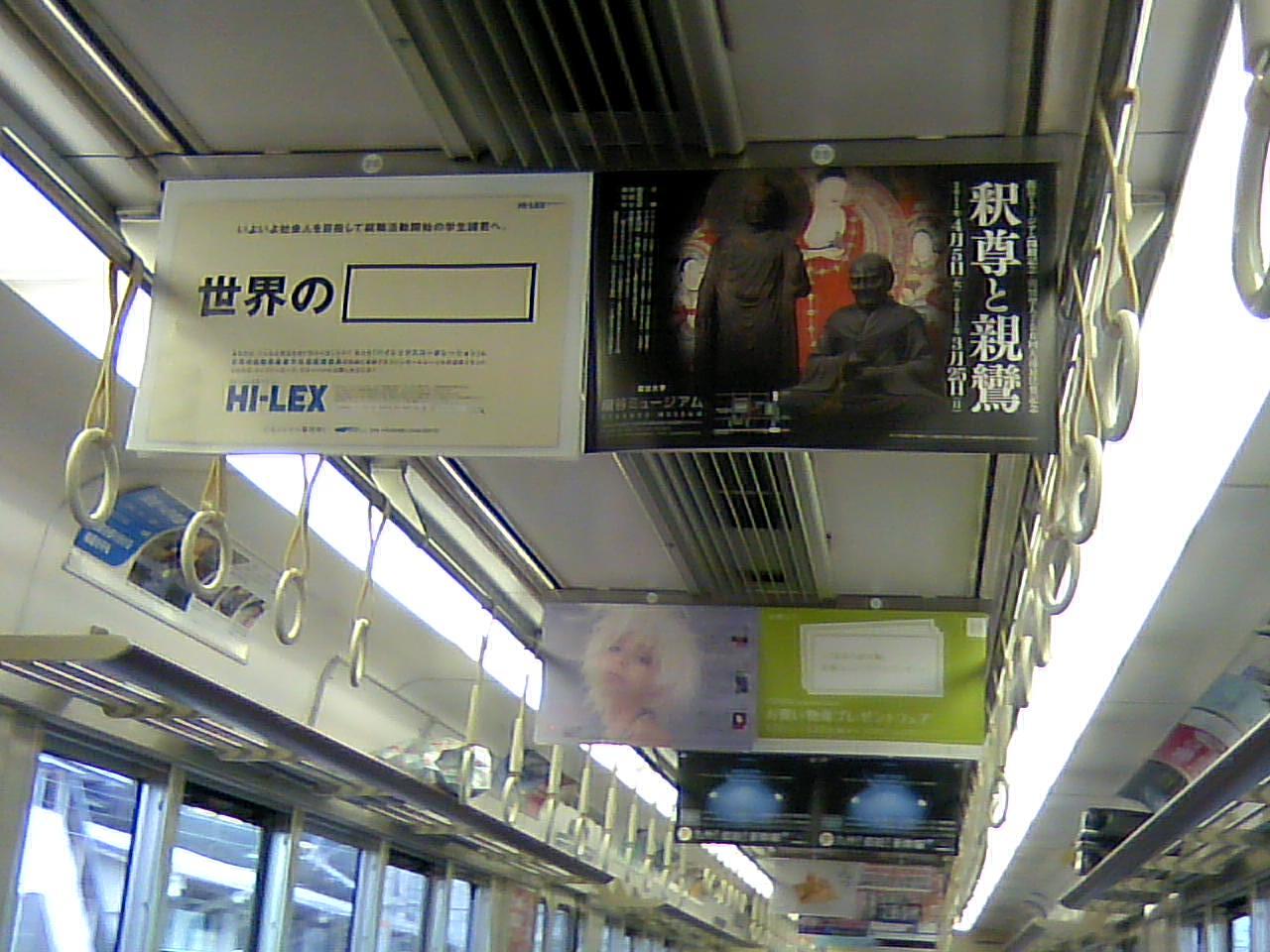 大阪へ向かう列車の中で釈尊と親鸞展のポスター発見